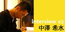 interview_nakazawa