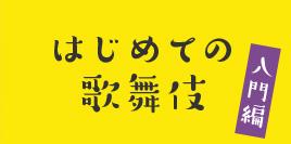 はじめての歌舞伎テスト