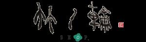 shop_logo2