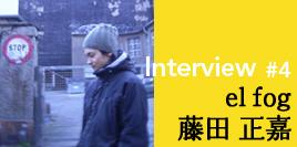interview_fujita