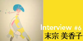interview_suemune