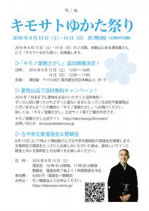 20160813rakugo_flyer