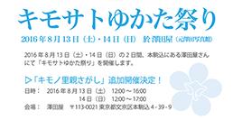 20160813rakugo_flyer_268_133