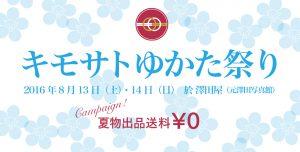 bnr_top_kimosato01