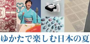 ゆかたで楽しむ日本の夏top