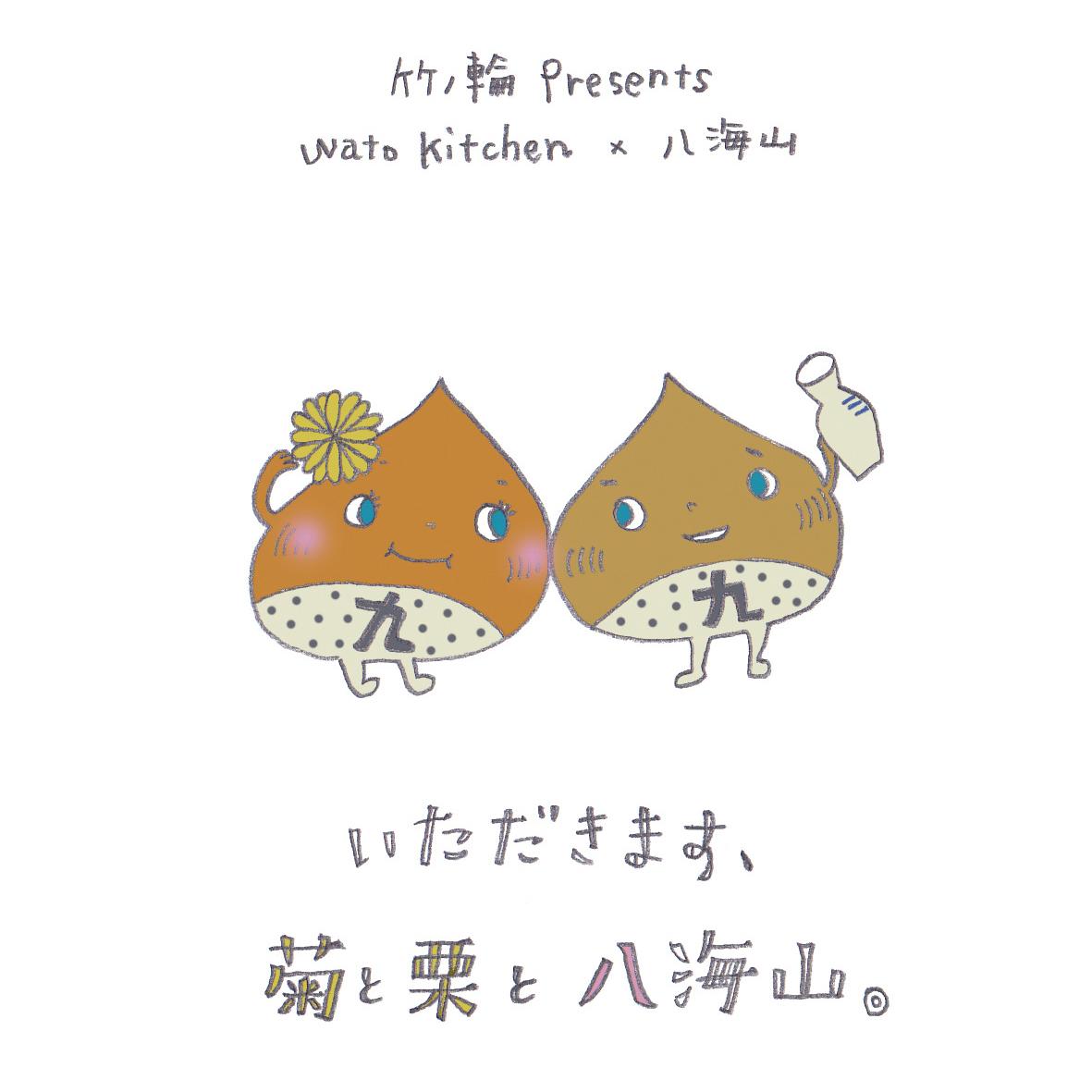wato kitchen × 八海山「いただきます、菊と栗と八海山。」