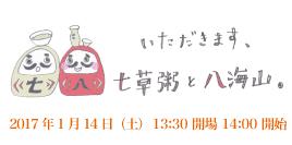 20170114_nanakusa_blog