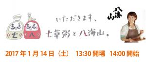 20170114_nanakusa_shop