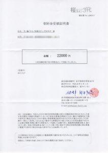 2016年度分寄附金受領証明書_加工済み