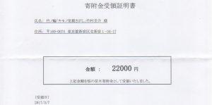 2016年度分寄附金受領証明書サムネイル