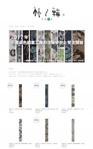 FireShot Capture 2 - 竹ノ輪商店 - https___takenowa.stores.jp_ - コピー