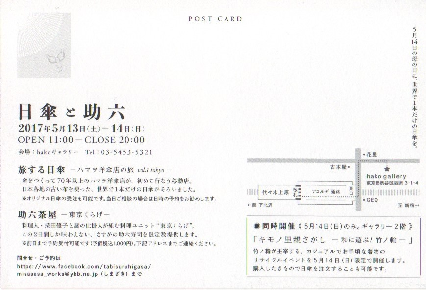 higasa_sukeroku_DM_ura