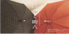 higasa_sukeroku_DM_ura.thum
