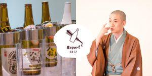 report2017