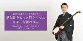 20190121_3rdyoujiro_takenowa_s2