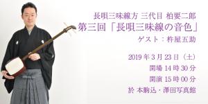 20190323youjirou_竹ノ輪サイト用
