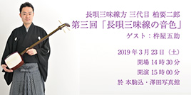 2019年3月23日(土)三代目 柏要二郎「第三回 長唄三味線の音色」ゲスト:杵屋五助