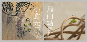 小倉充子×烏山結貴201904