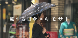 旅する日傘 × キモサト