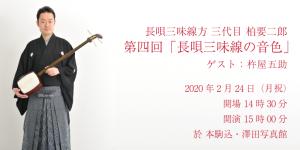 20200224youjirou_takenowa