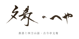 竹ノ輪のブログ用