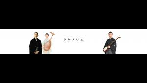 ヘッダー用_タケノワ座04