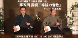竹ノ輪ブログサムネ