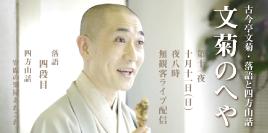 竹ノ輪用サムネ画像_古今亭文菊20201011
