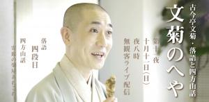 Peatix用トップ画像_古今亭文菊20201011