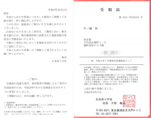 日本赤十字社受領証(令和2年7月豪雨)