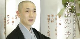 竹ノ輪用サムネイル画像_古今亭文菊_20201027