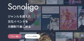 竹ノ輪用サムネイル画像_Sonoligo
