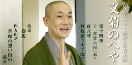 竹ノ輪用サムネイル画像_古今亭文菊_20201126