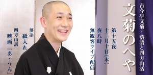 Peatix用トップ画像_古今亭文菊_20201210