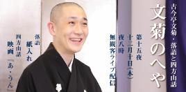 竹ノ輪用サムネイル画像_古今亭文菊_20201210