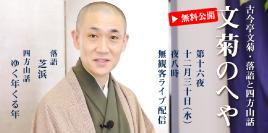 竹ノ輪用サムネイル画像_古今亭文菊_20201230