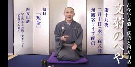 竹ノ輪用サムネイル画像_古今亭文菊_20210210