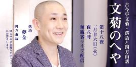 竹ノ輪用サムネイル画像_古今亭文菊_20210126
