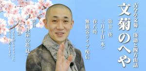 Peatix用トップ画像_古今亭文菊_20210310