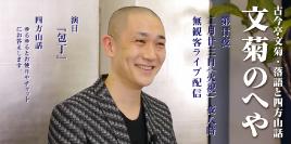 竹ノ輪用サムネイル画像_古今亭文菊_20210223