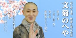 竹ノ輪用サムネイル画像_古今亭文菊_20210310