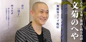 Peatix用トップ画像_古今亭文菊_20210223