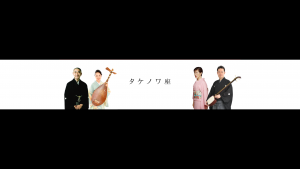 ヘッダー用_タケノワ座06