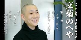 竹ノ輪用サムネイル画像_古今亭文菊_20210323