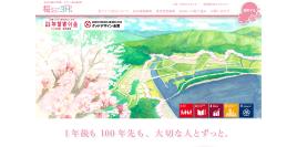 竹ノ輪用サムネイル画像_桜ライン311