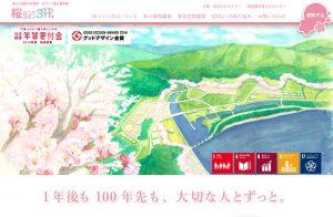 桜ライン311HP_TOP_800
